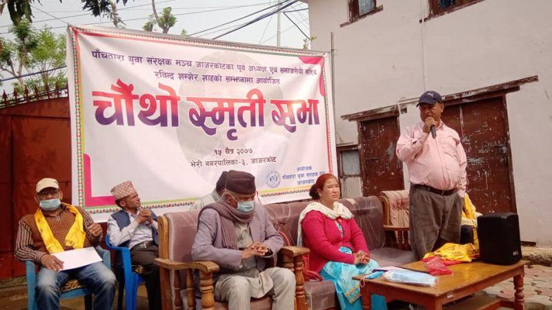 राजनिति र समाजसेवाको क्षेत्रमा स्व.रविन्द्र शाहको योगदानको चर्चा