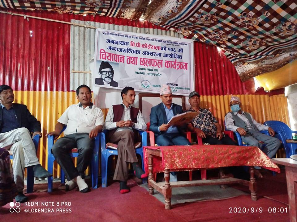 विपी जयन्तीको अवसरमा चियापान तथा अन्र्तक्रिया