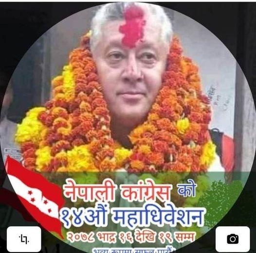 १४ औ महाधिवेशनमा नेपाली काँग्रेसको केन्द्रिय सदस्य पदमा उम्मेदवारी दिन्छु–नेता शाह